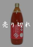 自然栽培トマトジュース